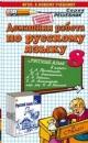 Домашняя работа по русскому языку 8 кл к учебнику Тростенцовой